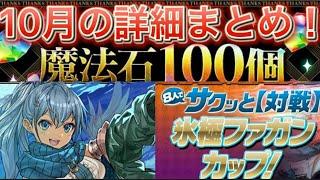 【パズドラ】魔法石100個配布くるぞ!!10月のイベント詳細まとめ!!