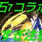 【パズドラ】石7確定!?絶対引くべき!テニプリコラボ新キャラ解説Part1!(初見)
