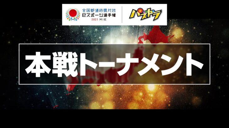 開催告知【本戦】全国都道府県対抗eスポーツ選手権2021 MIE パズドラ部門