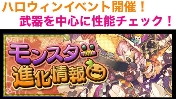 【パズドラ】ハロウィンイベント開催!新武器続々登場!武器をメインに性能確認していくよ!